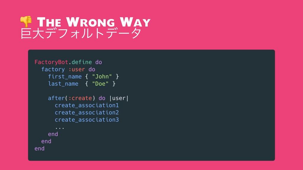 The Wrong Way ڊେσϑΥϧτσʔλ