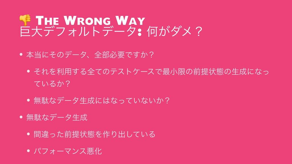 The Wrong Way ڊେσϑΥϧτσʔλ: Կ͕μϝʁ • ຊʹͦͷσʔλɺશ෦ඞ...