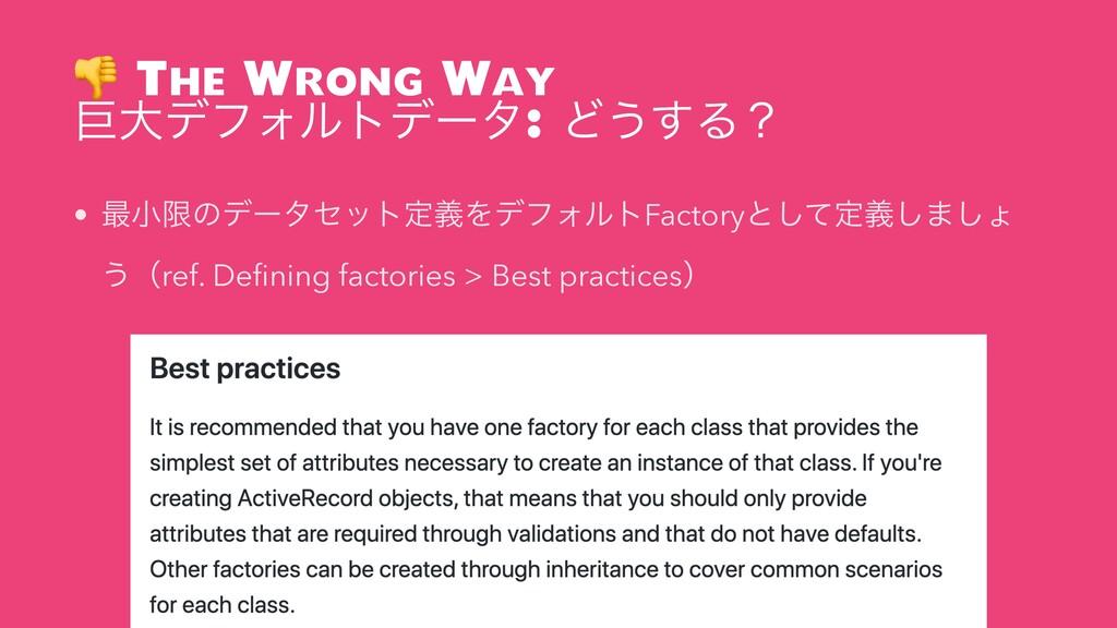 The Wrong Way ڊେσϑΥϧτσʔλ: Ͳ͏͢Δʁ • ࠷খݶͷσʔληοτఆٛ...
