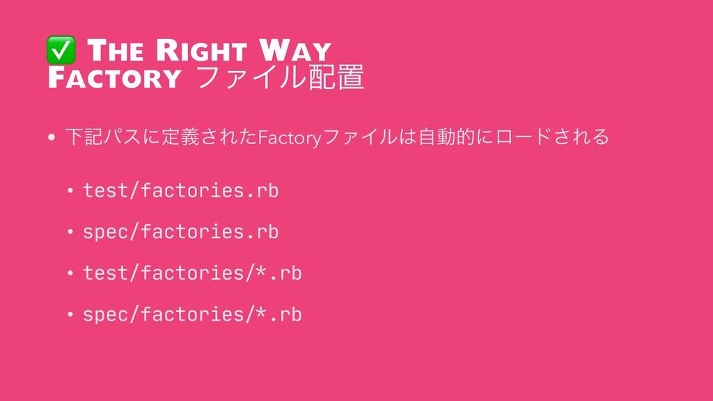 ✅ The Right Way Factory ϑΝΠϧஔ • Լهύεʹఆٛ͞ΕͨFact...