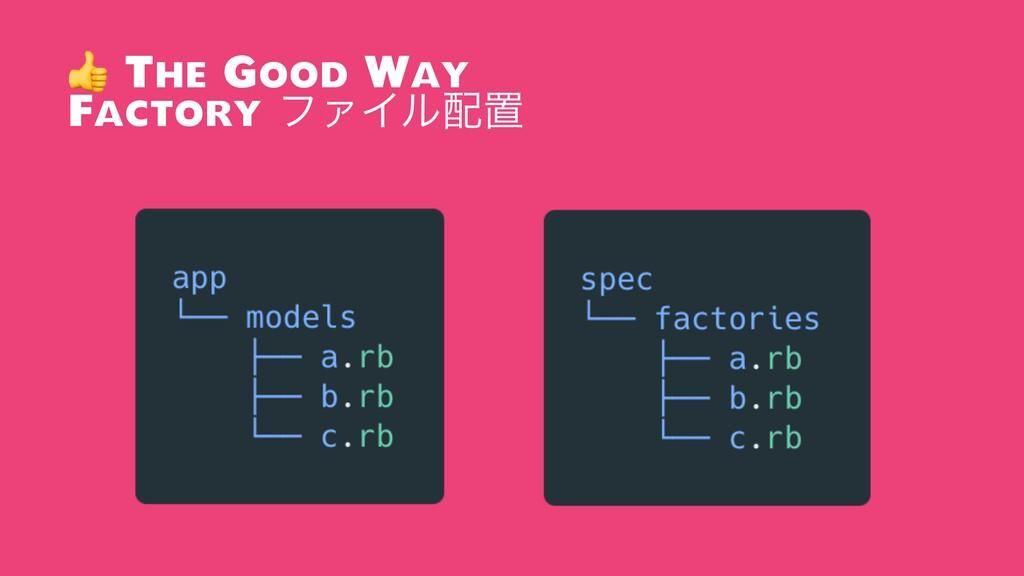The Good Way Factory ϑΝΠϧஔ
