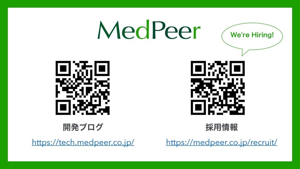 ࠾༻ใ https://medpeer.co.jp/recruit/ ։ൃϒϩά https...