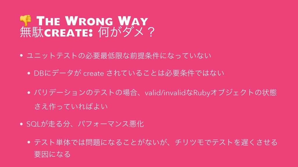 The Wrong Way ແବcreate: Կ͕μϝʁ • Ϣχοτςετͷඞཁ࠷ݶͳ...