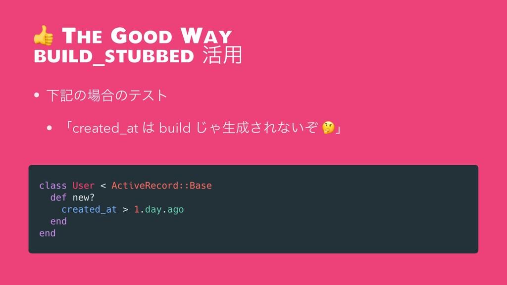 The Good Way build_stubbed ׆༻ • Լهͷ߹ͷςετ • ʮc...