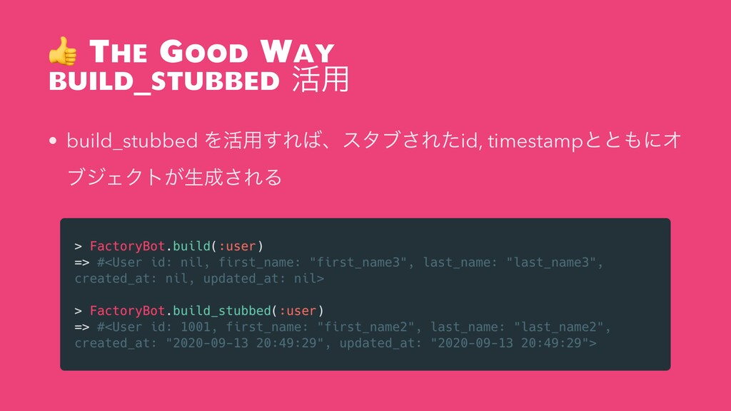The Good Way build_stubbed ׆༻ • build_stubbed ...