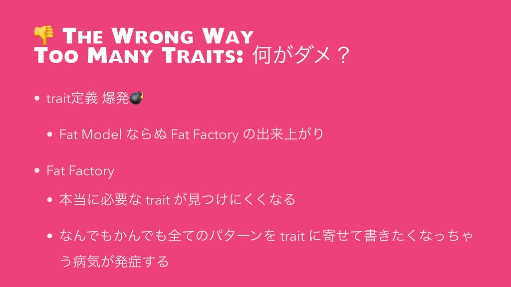 The Wrong Way Too Many Traits: Կ͕μϝʁ • traitఆٛ...