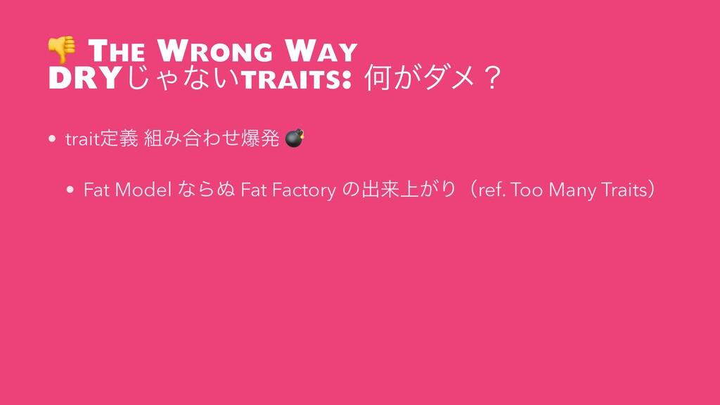 The Wrong Way DRY͡Όͳ͍traits: Կ͕μϝʁ • traitఆٛ ...