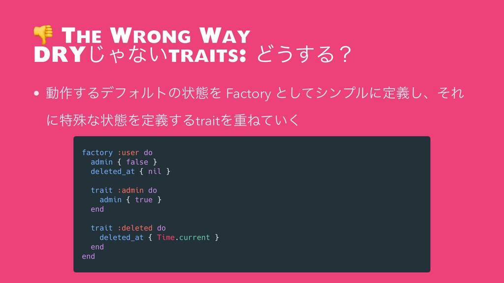 The Wrong Way DRY͡Όͳ͍traits: Ͳ͏͢Δʁ • ಈ࡞͢ΔσϑΥϧτ...