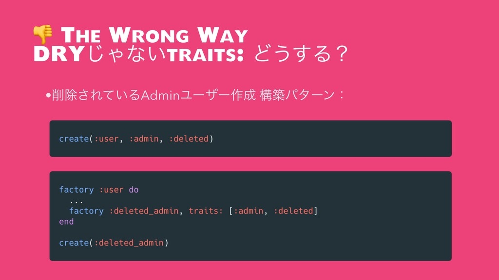 The Wrong Way DRY͡Όͳ͍traits: Ͳ͏͢Δʁ •আ͞Ε͍ͯΔAdm...