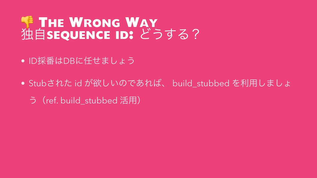 The Wrong Way ಠࣗsequence id: Ͳ͏͢Δʁ • ID࠾൪DBʹ...