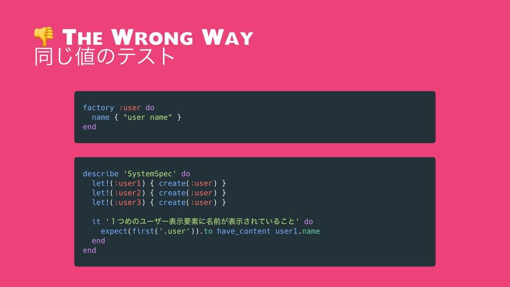 The Wrong Way ಉ͡ͷςετ