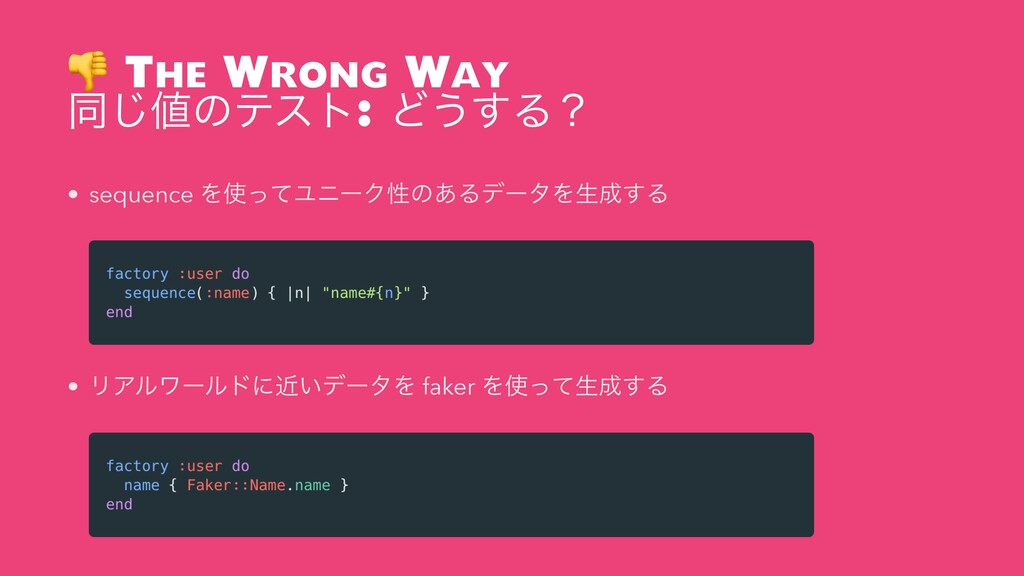 The Wrong Way ಉ͡ͷςετ: Ͳ͏͢Δʁ • sequence ΛͬͯϢχ...
