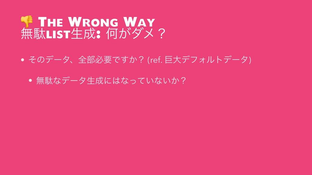 The Wrong Way ແବlistੜ: Կ͕μϝʁ • ͦͷσʔλɺશ෦ඞཁͰ͔͢ʁ...