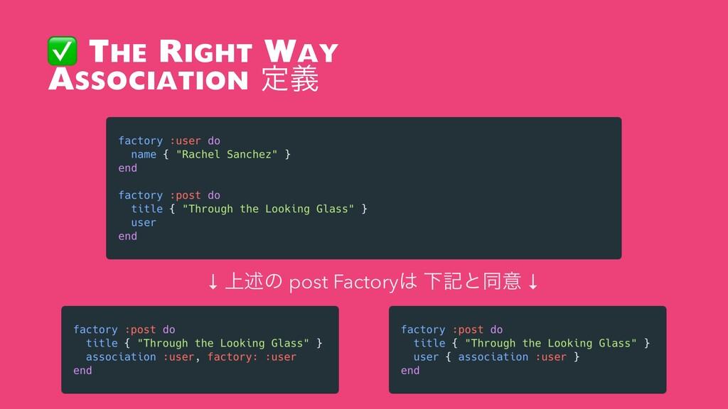 ✅ The Right Way Association ఆٛ ↓ ্ड़ͷ post Facto...