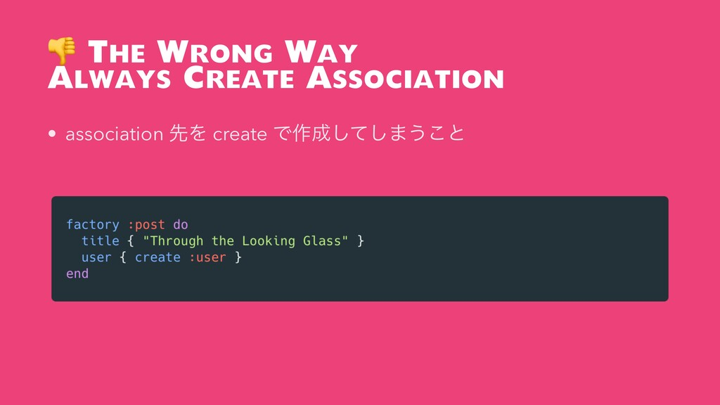 The Wrong Way Always Create Association • asso...