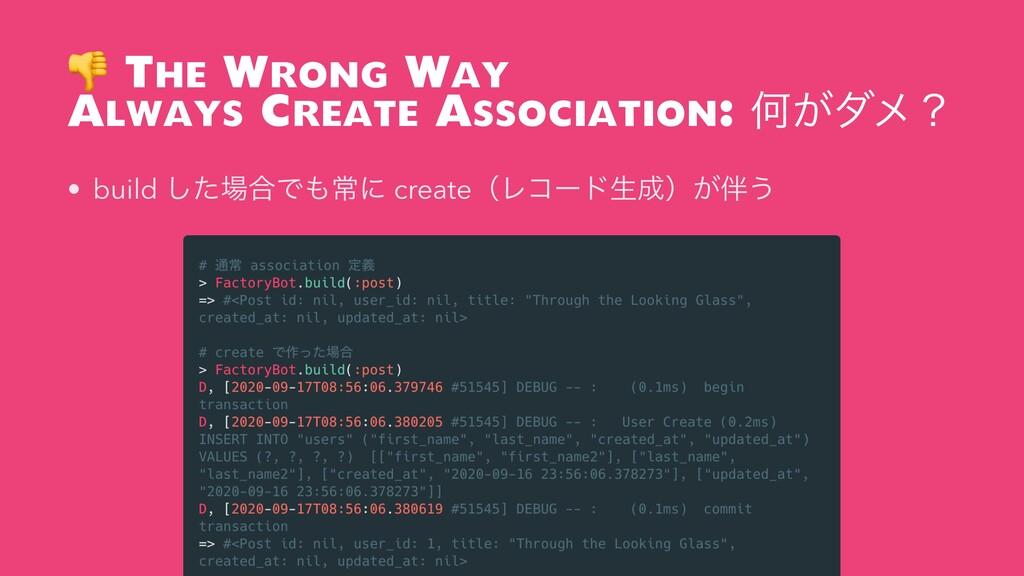 The Wrong Way Always Create Association: Կ͕μϝʁ...