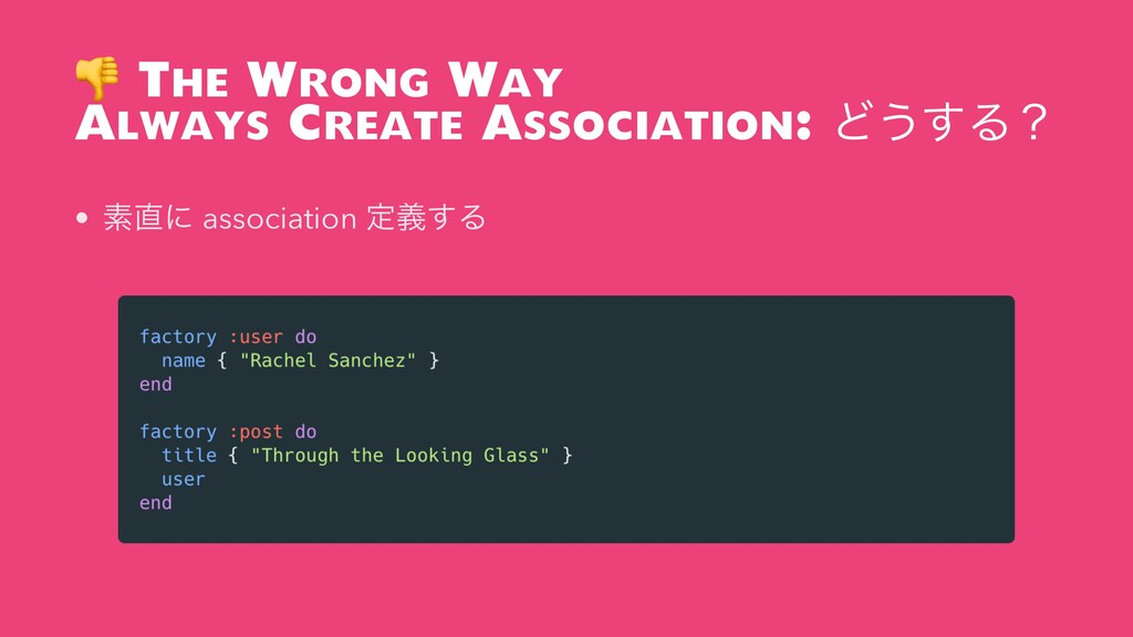 The Wrong Way Always Create Association: Ͳ͏͢Δʁ...
