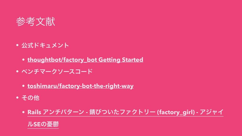 ߟจݙ • ެࣜυΩϡϝϯτ • thoughtbot/factory_bot Gettin...