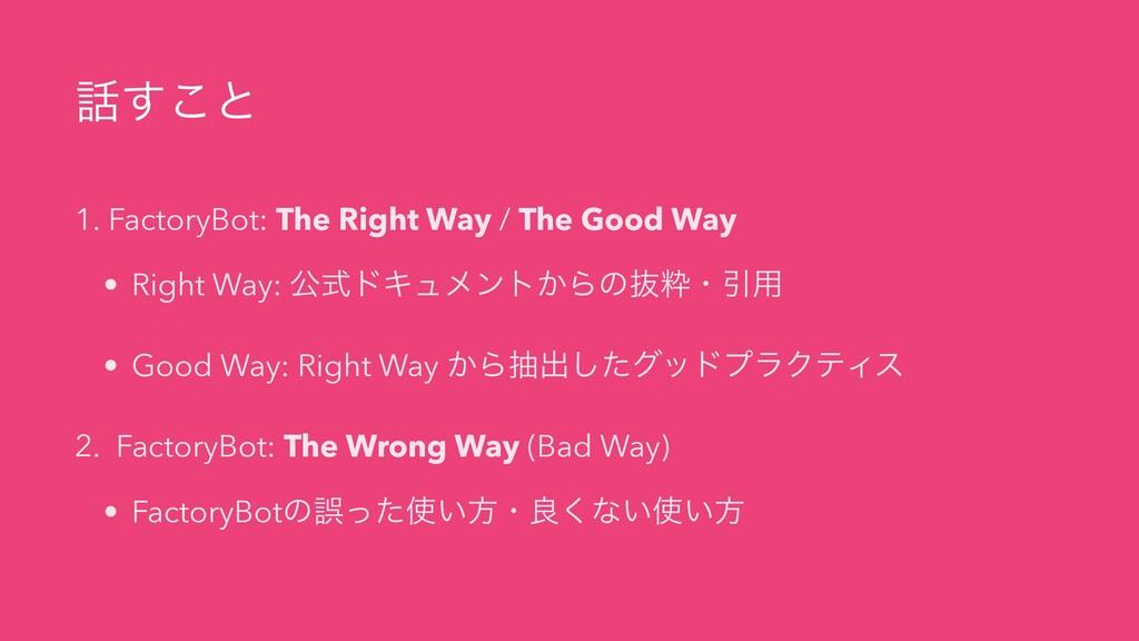 ͢͜ͱ 1. FactoryBot: The Right Way / The Good Wa...