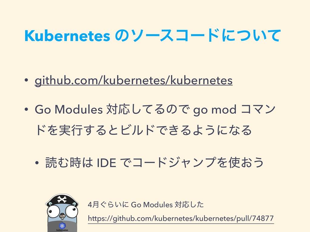 Kubernetes ͷιʔείʔυʹ͍ͭͯ • github.com/kubernetes/...
