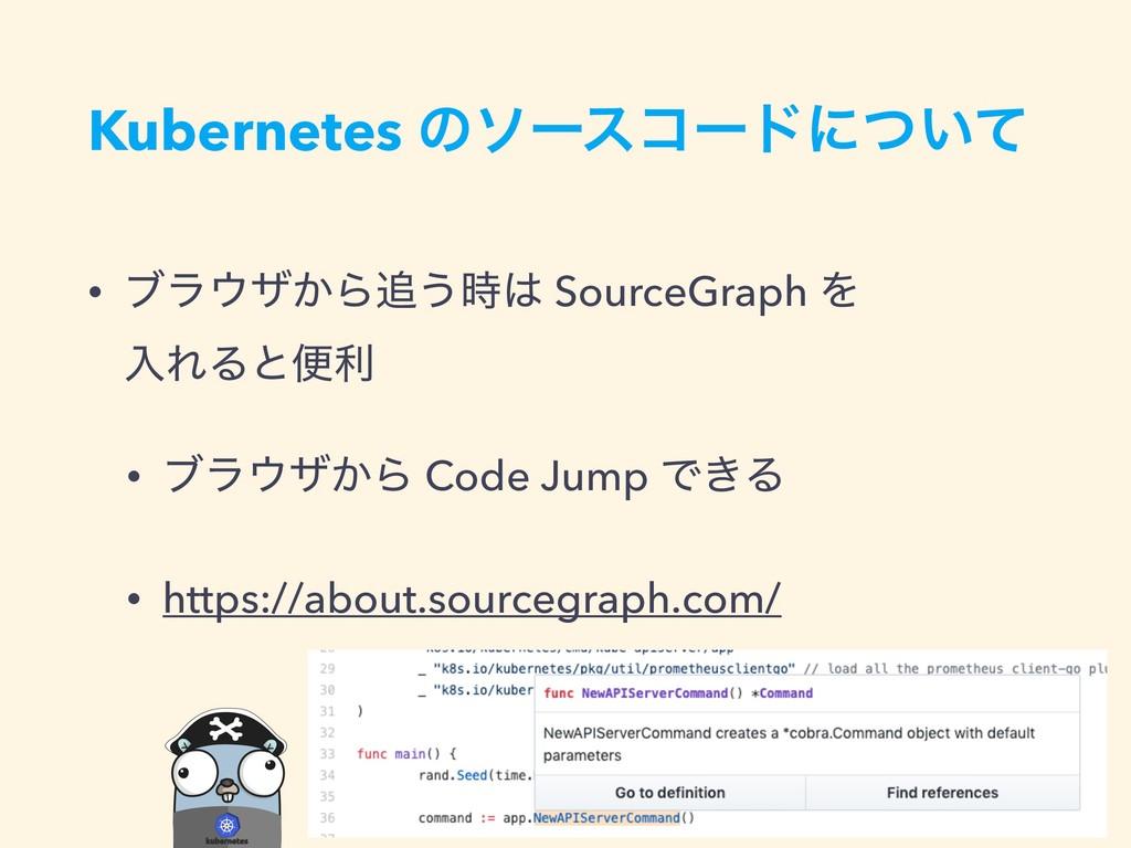 Kubernetes ͷιʔείʔυʹ͍ͭͯ • ϒϥβ͔Β͏ SourceGraph...