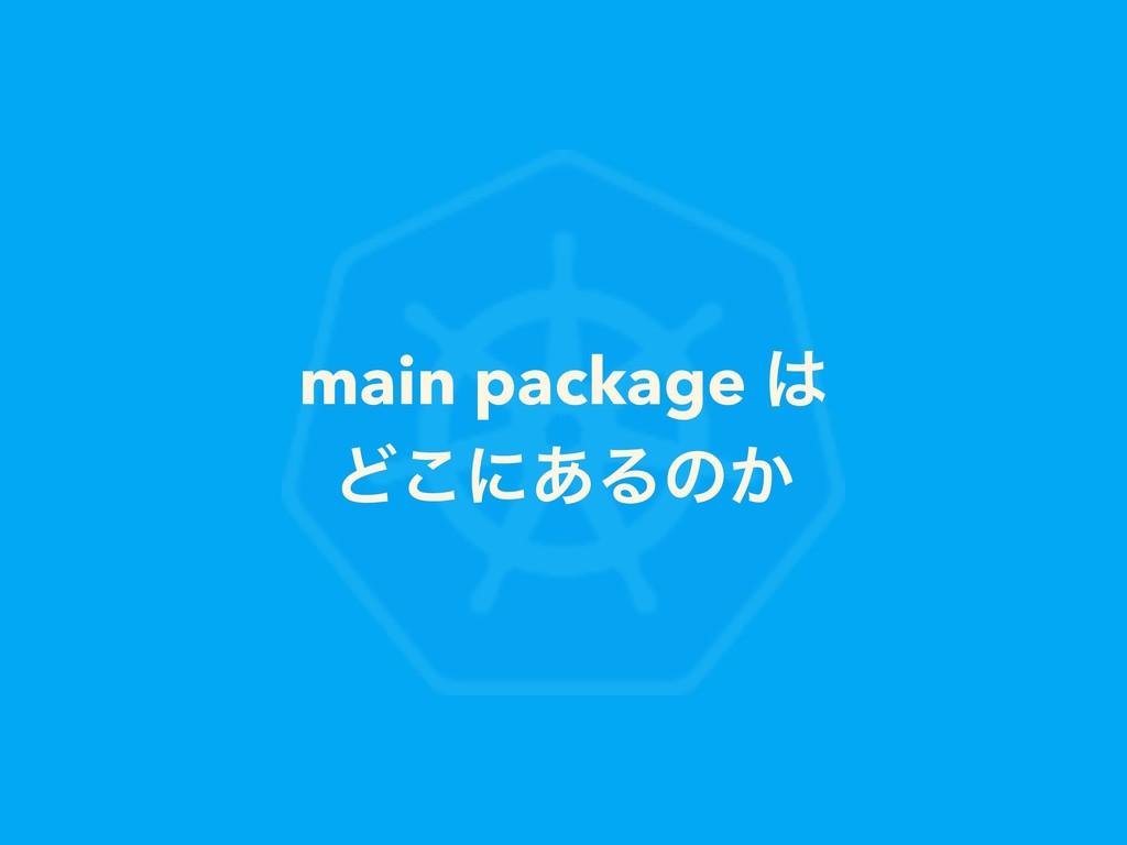 main package  Ͳ͜ʹ͋Δͷ͔