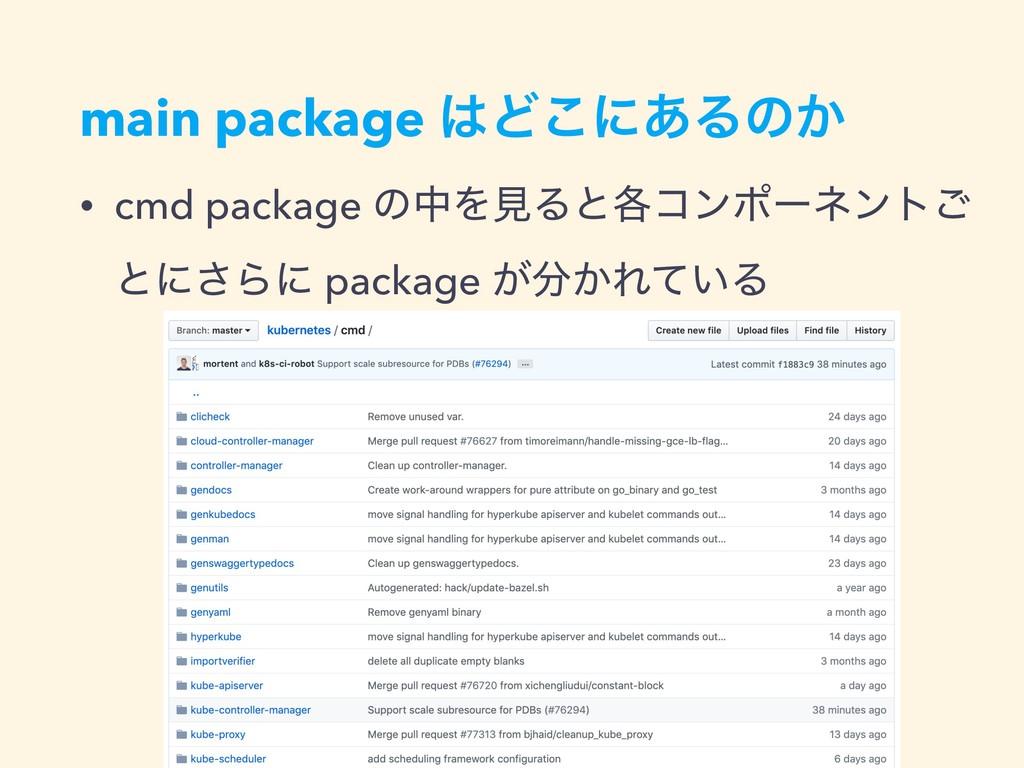 main package Ͳ͜ʹ͋Δͷ͔ • cmd package ͷதΛݟΔͱ֤ίϯϙʔ...