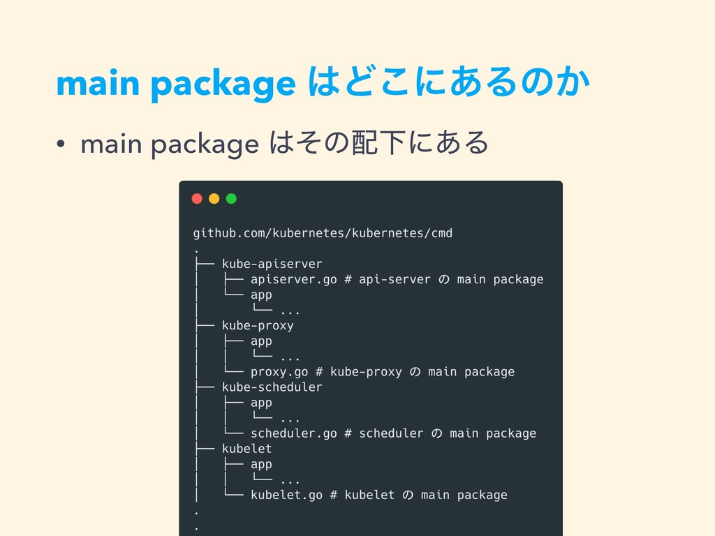 • main package ͸ͦͷ഑Լʹ͋Δ main package ͸Ͳ͜ʹ͋Δͷ͔