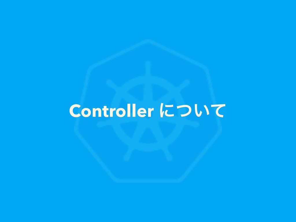 Controller ʹ͍ͭͯ