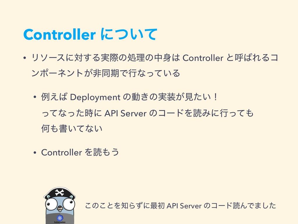 • Ϧιʔεʹର͢Δ࣮ࡍͷॲཧͷத Controller ͱݺΕΔί ϯϙʔωϯτ͕ඇಉ...