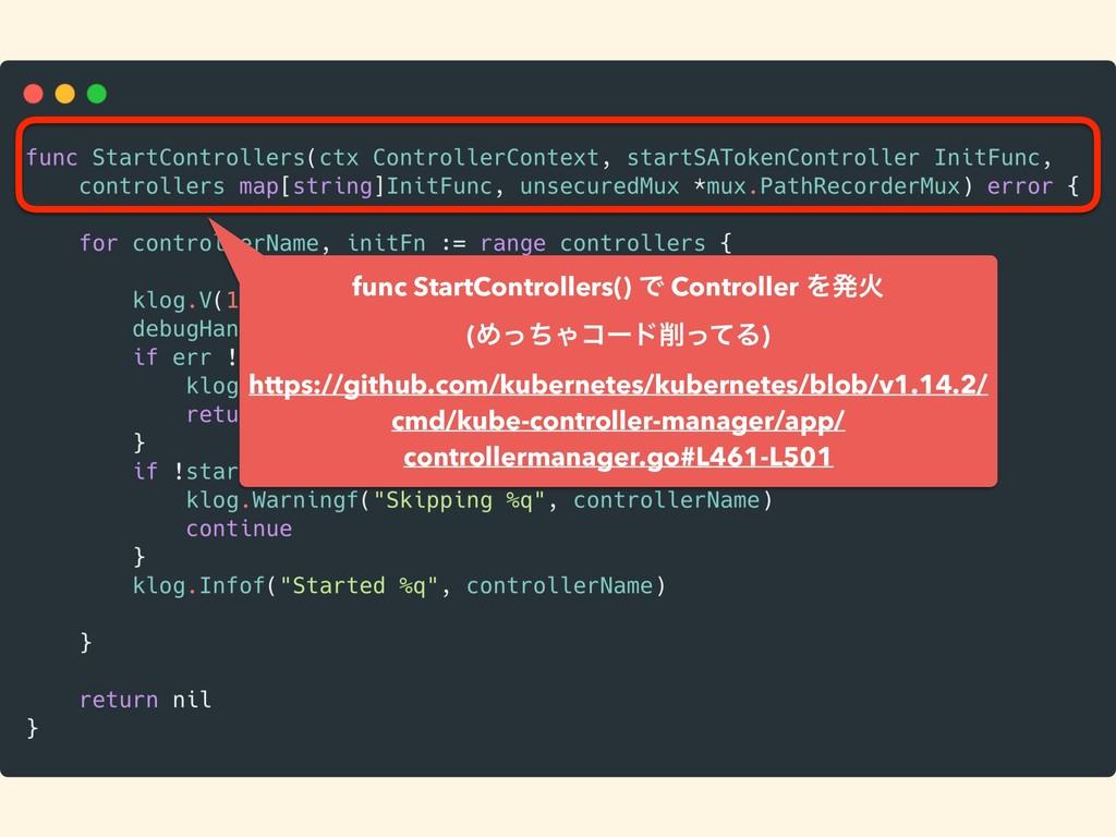 func StartControllers() Ͱ Controller ΛൃՐ (ΊͬͪΌί...