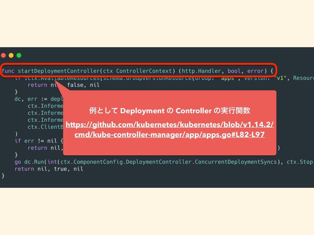 ྫͱͯ͠ Deployment ͷ Controller ͷ࣮ߦؔ https://gith...