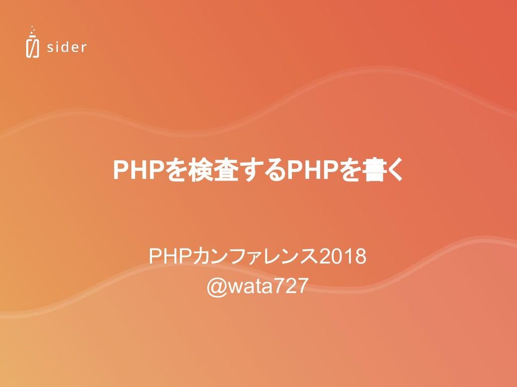 PHPを検査するPHPを書く PHPカンファレンス2018 @wata727