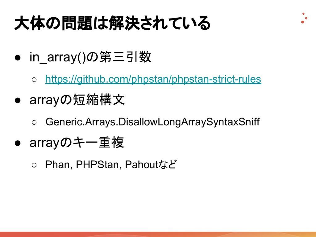 大体の問題は解決されている ● in_array()の第三引数 ○ https://githu...
