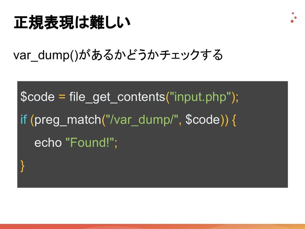 正規表現は難しい var_dump()があるかどうかチェックする $code = file_g...