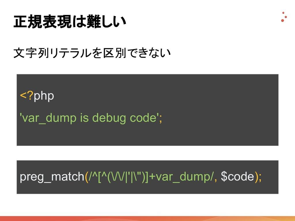 正規表現は難しい 文字列リテラルを区別できない preg_match(/^[^(\/\/|'|...
