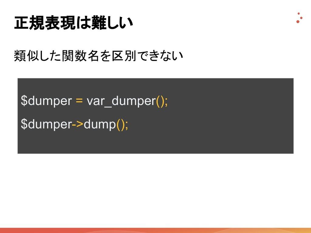 正規表現は難しい 類似した関数名を区別できない $dumper = var_dumper();...