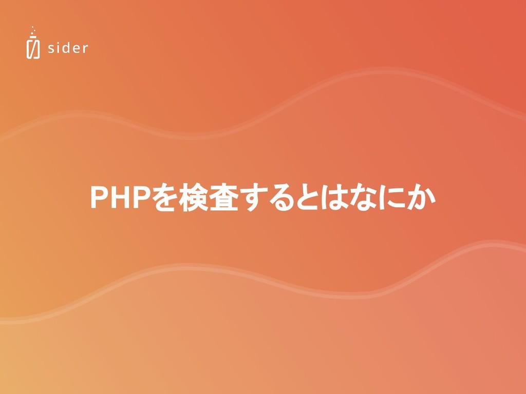 PHPを検査するとはなにか