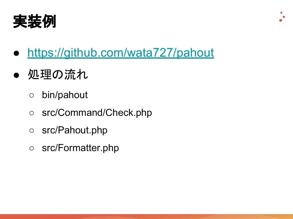 実装例 ● https://github.com/wata727/pahout ● 処理の流れ...