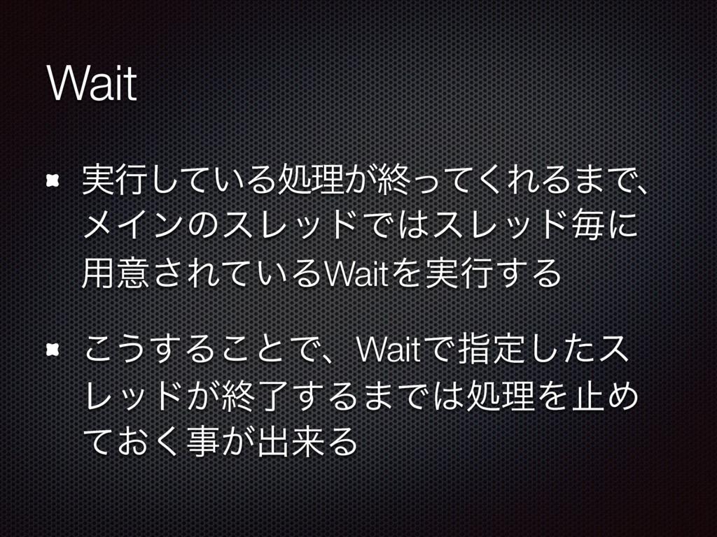 Wait ࣮ߦ͍ͯ͠Δॲཧ͕ऴͬͯ͘ΕΔ·Ͱɺ ϝΠϯͷεϨουͰεϨουຖʹ ༻ҙ͞Ε͍ͯ...