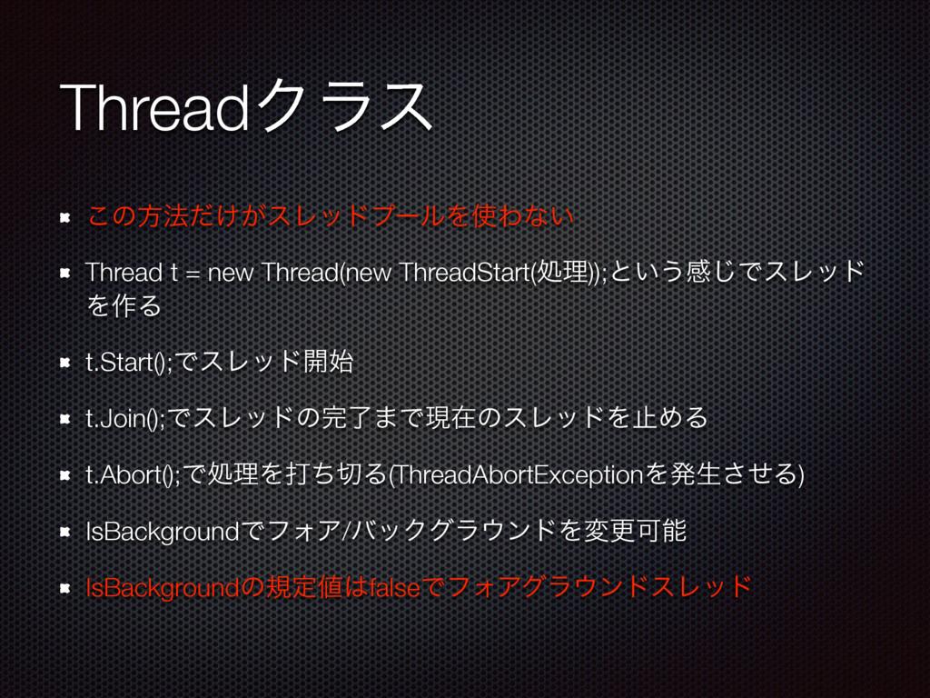 ThreadΫϥε ͜ͷํ๏͚͕ͩεϨουϓʔϧΛΘͳ͍ Thread t = new Th...