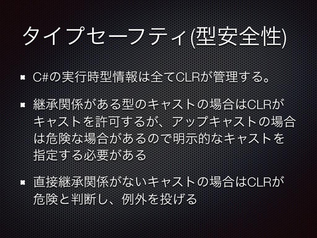 λΠϓηʔϑςΟ(ܕ҆શੑ) C#ͷ࣮ߦܕใશͯCLR͕ཧ͢Δɻ ܧঝ͕ؔ͋ΔܕͷΩ...