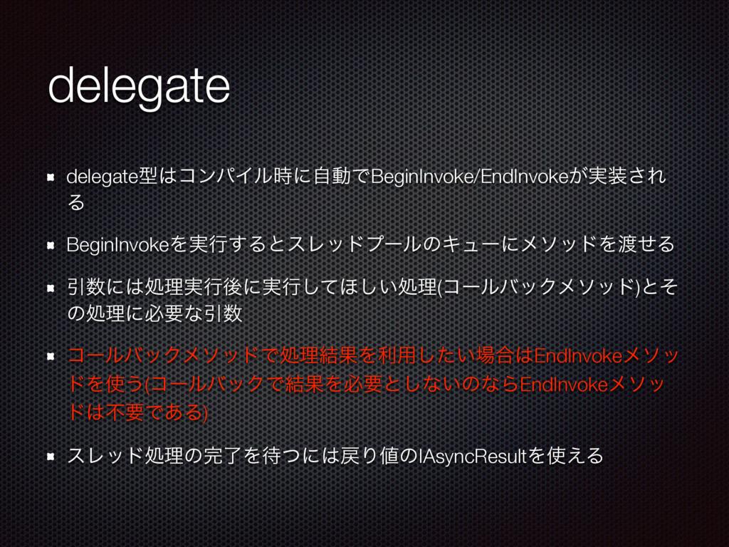 delegate delegateܕίϯύΠϧʹࣗಈͰBeginInvoke/EndInv...