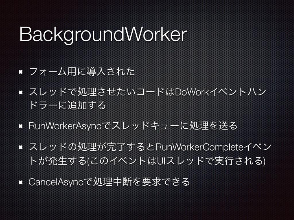 BackgroundWorker ϑΥʔϜ༻ʹಋೖ͞Εͨ εϨουͰॲཧ͍ͤͨ͞ίʔυDoW...