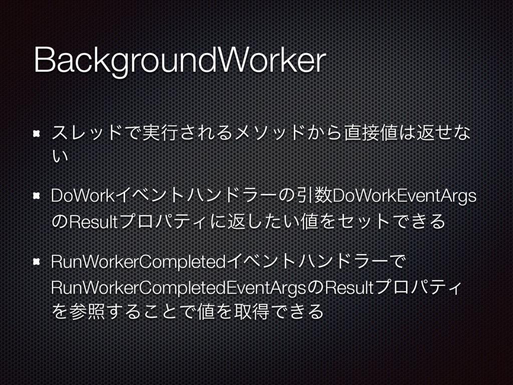 BackgroundWorker εϨουͰ࣮ߦ͞ΕΔϝιου͔Βฦͤͳ ͍ DoWo...