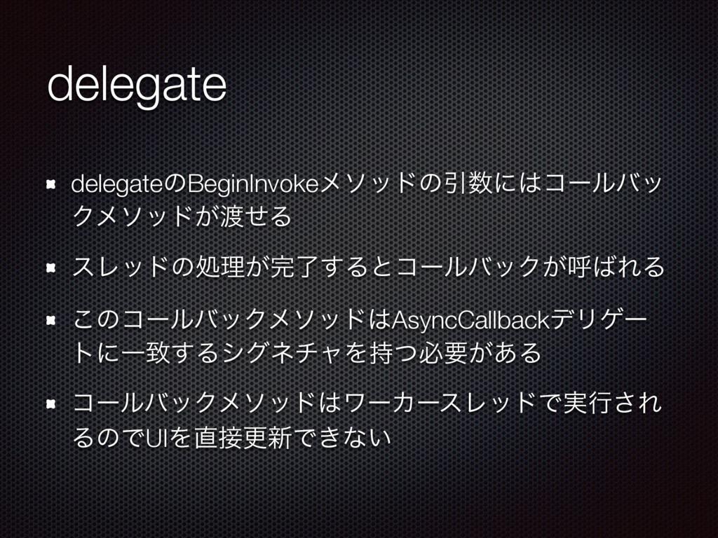delegate delegateͷBeginInvokeϝιουͷҾʹίʔϧόο Ϋϝι...