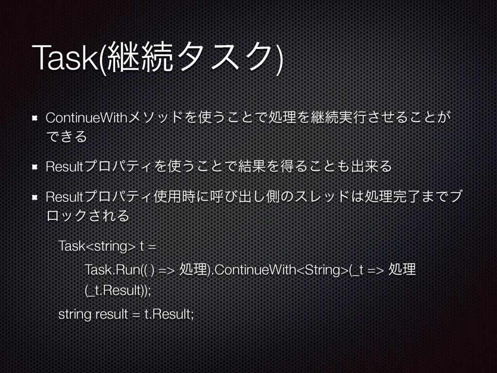 Task(ܧଓλεΫ) ContinueWithϝιουΛ͏͜ͱͰॲཧΛܧଓ࣮ߦͤ͞Δ͜ͱ͕...