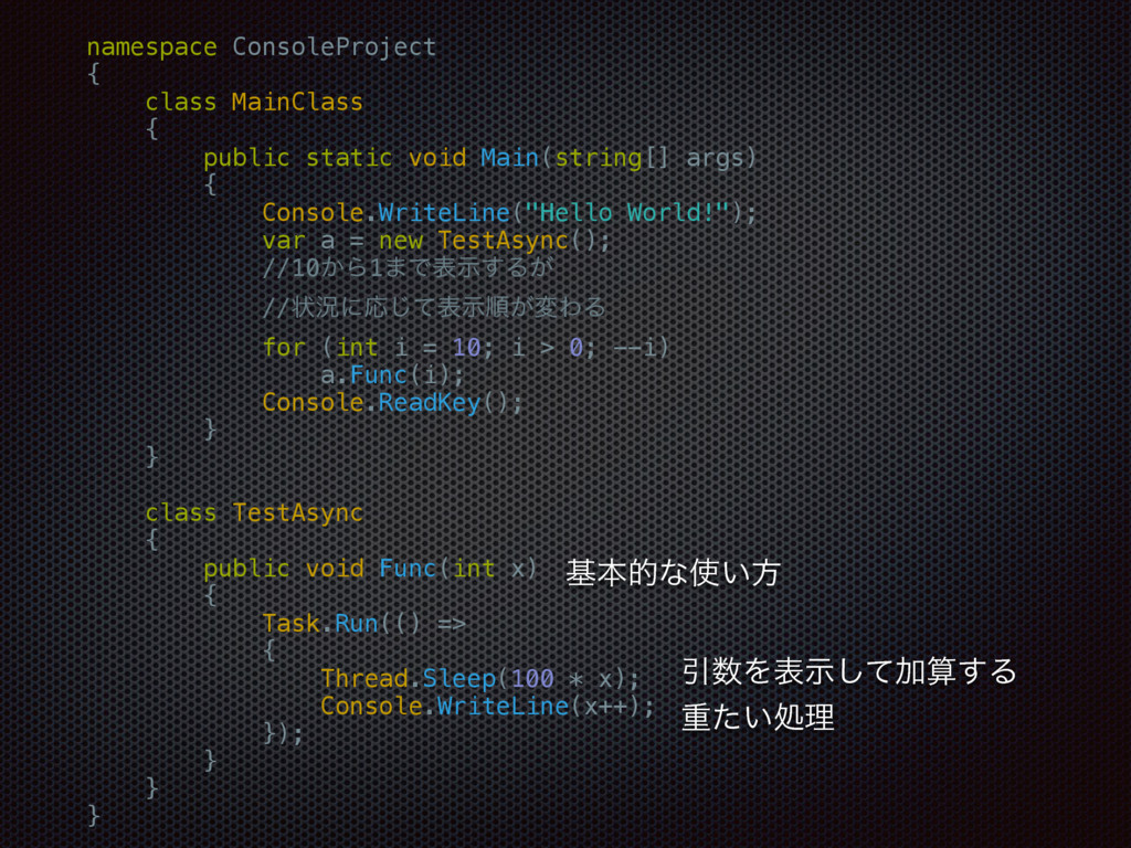 namespace ConsoleProject { class MainClass {...