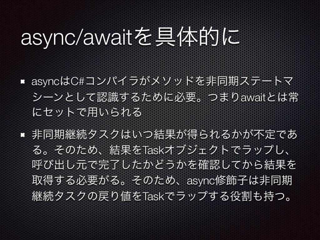 async/awaitΛ۩ମతʹ asyncC#ίϯύΠϥ͕ϝιουΛඇಉظεςʔτϚ γʔ...