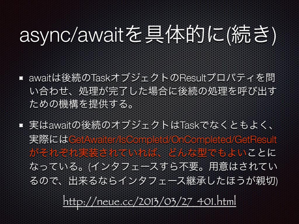 async/awaitΛ۩ମతʹ(ଓ͖) awaitޙଓͷTaskΦϒδΣΫτͷResult...
